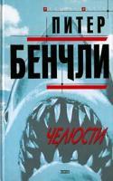 Питер Бенчли Челюсти 5-699-00709-1