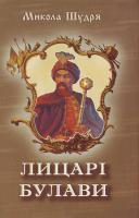 Шудря Микола Лицарі булави. Розповіді про українських гетьманів 966-8263-24-0
