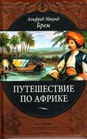 Брем Альфред Путешествие по Африке 978-5-699-40902-0