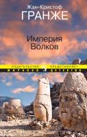 Гранже Жан-Кристоф Империя Волков 978-5-389-04334-3