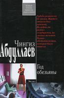 Чингиз Абдуллаев Год обезьяны 978-5-699-35246-3