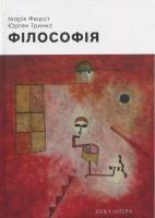 Марія Фюрст,                                                                                                                                                         Юрген Трінкс Філософія 978-966-378-551-6
