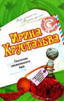 Ирина Хрусталева Глоточек свеженького яда 978-5-699-20908-8
