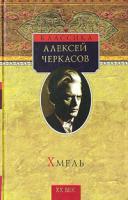 Алексей Черкасов Хмель 5-224-04414-6