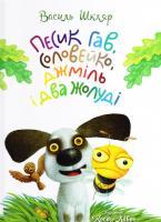 Шкляр Василь Песик Гав, соловейко, джміль і два жолуді 978-617-629-319-4