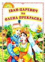 Іван-царевич та Олена Прекрасна