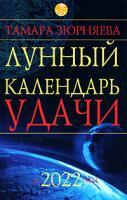 Тамара Зюрняева Лунный календарь удачи до 2022 года 978-5-17-052474-7, 978-5-271-20540-8
