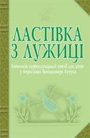 Лучук Іван Володимирович Ластівка з Лужиці 978-966-10-1580-6