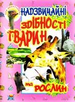 Товстий В.П. Надзвичайні здібності тварин та рослин 978-966-7991-98-2