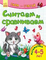 Каспарова Юлія Пиши-считай. 4-5 лет. Математика. Считаем и сравниваем