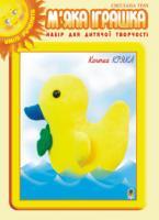 Трач Світлана Казимирівна М'яка іграшка. Набір для дитячої творчості. Качечка Кряка. 966-692-894-9