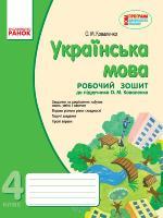 Коваленко О.М. Українська мова. 4 клас. Робочий зошит на друкованій основі