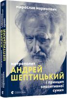 Маринович Мирослав Митрополит Андрей Шептицький і принцип «позитивної суми» 978-617-679-613-8
