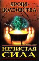 Максимов С В. Крестная сила. Нечистая сила 5-237-01062-8