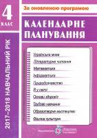 Жаркова Ірина Календарне планування. 4 клас 978-966-07-1581-3