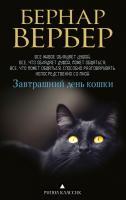 Вербер Бернард Завтрашний день кошки 978-5-386-10736-9