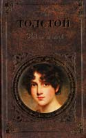 Толстой Лев Война и мир : роман в 4 т. Т. I—II 978-5-699-40473-5