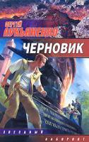 Сергей Лукьяненко Черновик 978-5-17-033153-6, 978-5-9762-4824-3