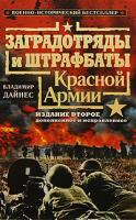 Владимир Дайнес Заградотряды и штрафбаты Красной Армии 978-5-699-36020-8