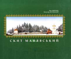 Миронюк Іван, Фіглевський Мечислав Скит Манявський 978-966-668-177-8