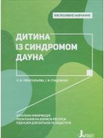 Ірина Гладченко , Олена Чеботарьова Інклюзивне навчання. Дитина із синдромом Дауна 978-966-945-023-4