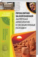 Демус А. В. сост. Проклятия захоронений. Запретная археология и необъяснимые находки 978-617-12-3152-8
