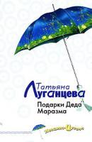 Татьяна Луганцева Подарки Деда Маразма 978-5-699-20287-4