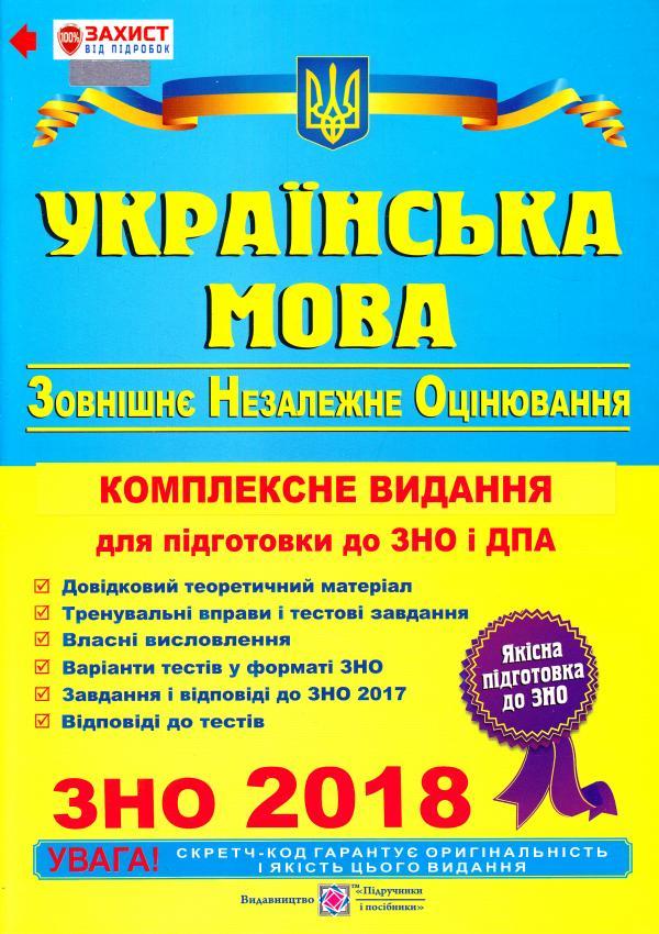 Укр мова 2 класс билецька вашуленко