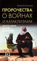Симонов Виталий Пророчества о войнах и катаклизмах 978-5-699-49635-8