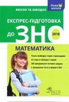 Роганін О. М., Виноградова Т. М. Експрес-підготовка до ЗНО 2018. Математика. 978-617-738-527-0