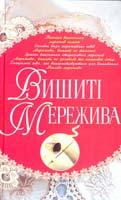 Бєлянська Людмила Вишиті мережива 978-966-481-254-9