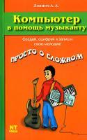 А. А. Лоянич Компьютер в помощь музыканту 5-477-00249-2