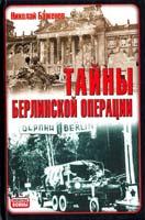 Баженов Николай Тайны Берлинской операции 978-5-17-057064-5
