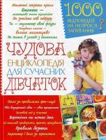 Хаткіна Чудова енциклопедія для сучасних дівчаток 1000 відповідей 966-338-379-8
