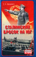Захаревич Сергей Сталинский бросок на Юг 978-985-539-031-3