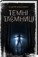 Кокотюха Андрій Темні таємниці 978-617-12-5414-5