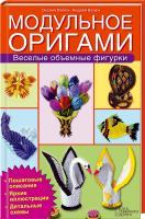Оксана Валюх , Андрей Валюх Модульное оригами. Веселые объемные фигурки 978-966-14-6331-7