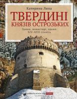 Липа Катерина Твердині князів Острозьких 978-966-2449-52-5