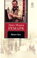 Ремарк Эрих Мария Приют Грез 978-5-271-37673-3