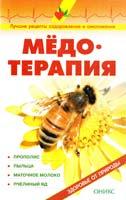 Сост. В.И. Рыженко Мёдотерапия: Справочник 978-5-488-01816-7