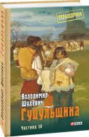 Шухевич Володимир Гуцульщина Том  4 978-966-03-8914-4