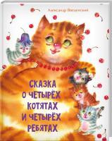 Введенский Александр Сказка о четырех котятах и четырех ребятах 978-617-12-1066-0