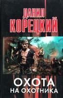 Корецкий Данил Охота на Охотника 978-5-271-45291-8