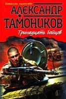 Тамоников Александр Тринадцать бойцов 978-5-699-57977-8