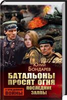 Бондарев Юрий Батальоны просят огня. Последние залпы 978-966-14-8765-8