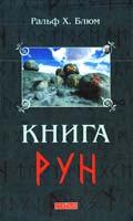 Блюм Ральф Х. Книга Рун: Руководство по пользованию древним Оракулом. Руны викингов 978-5-399-00032-9