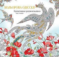 Ґарвер Кріс Кольорова Одіссея. Креативна розмальовка 978-966-10-4811-8