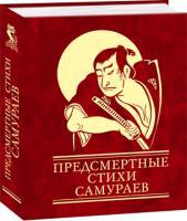 Чигиринская Ольга Предсмертные стихи самураев 978-966-03-5807-2