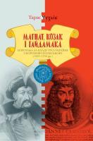 Чухліб Тарас Магнат, Козак і Гайдамака. Боротьба за владу Русі-України з Короною Польською (15691769 рр.) 978-966-518-745-5
