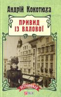 Кокотюха Андрій Привид із Валової 978-966-03-7166-8